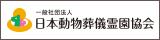 日本動物葬儀霊園会